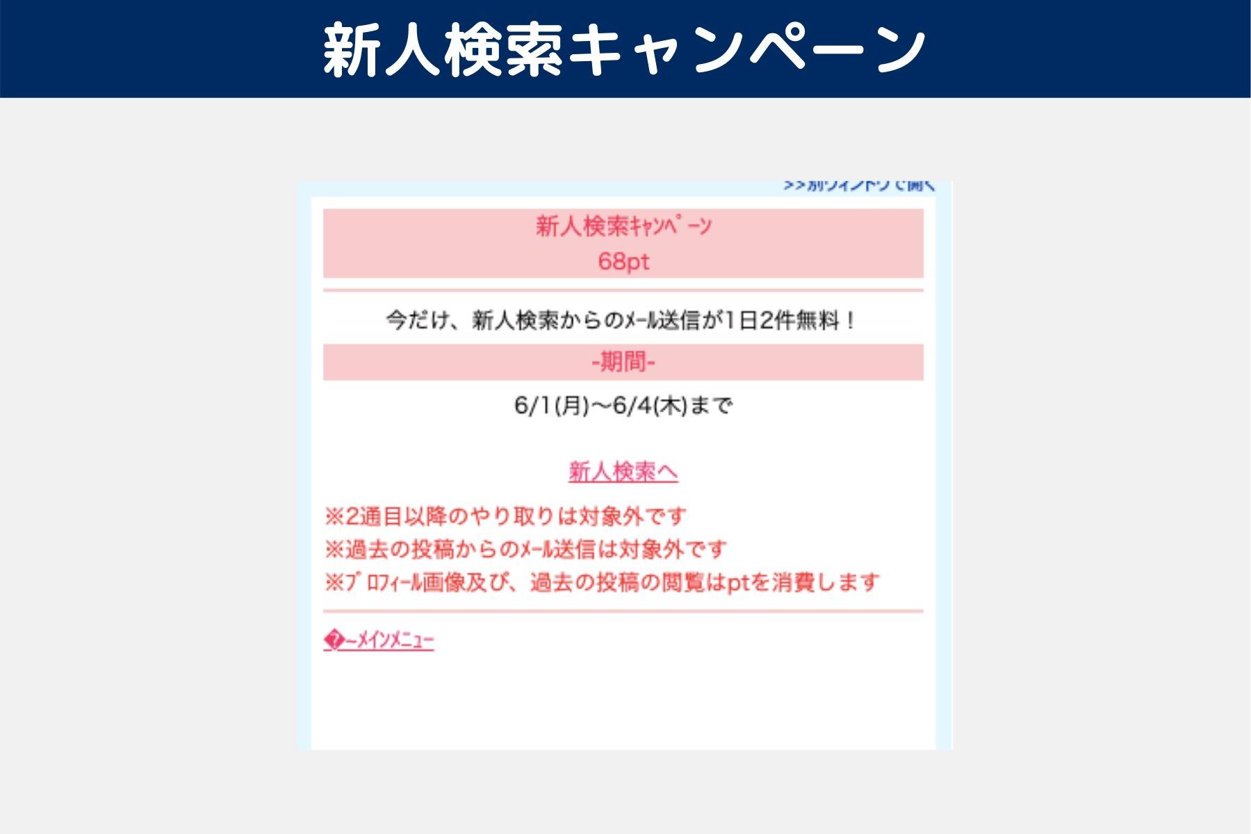 新人検索キャンペーン
