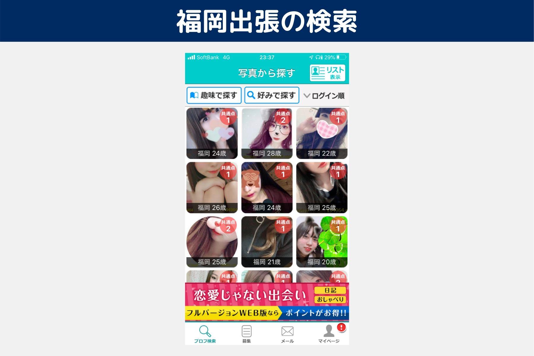 福岡出張の検索