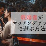 マッチングアプリ 既婚者 (1)