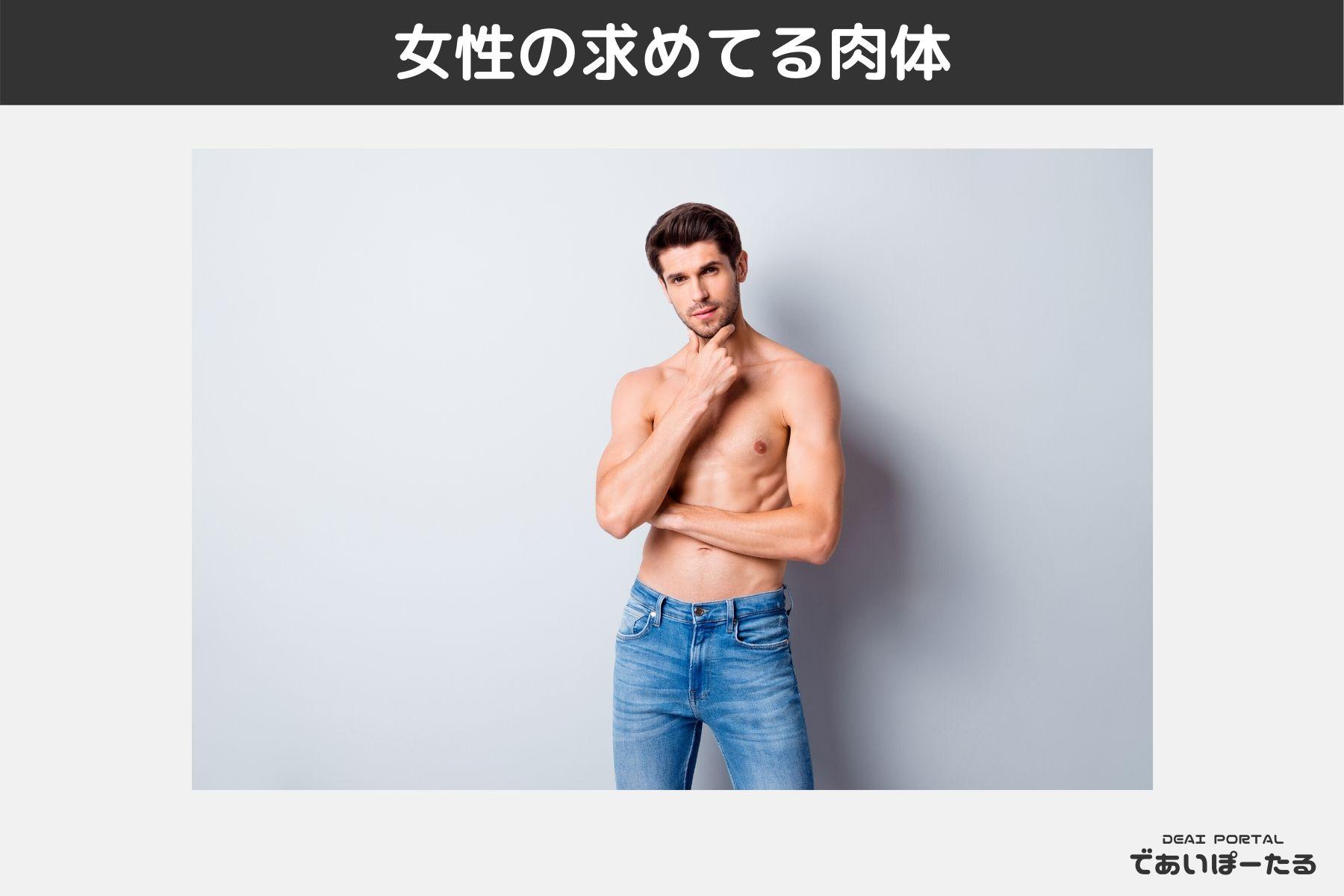 細マッチョ
