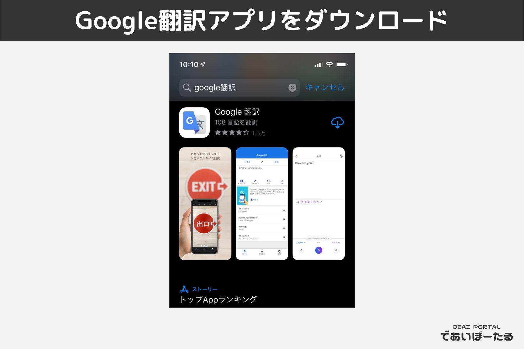 Google翻訳1