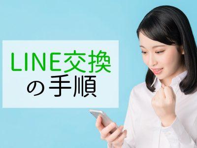 マッチングアプリ ライン交換 (1)